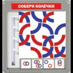 Mosaic Rudenko - Rings
