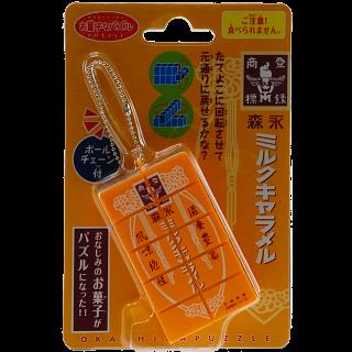 5x1x2 Rotational  Keychain Puzzle - Milk Caramel