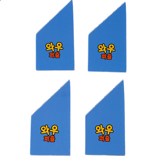 Puzzle Solution for Similar Trapezoids
